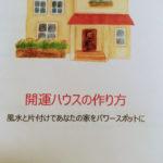『開運ハウスの作り方』を学ぶ