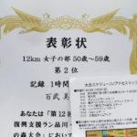 ランニング大会で年代別☆女子第2位!